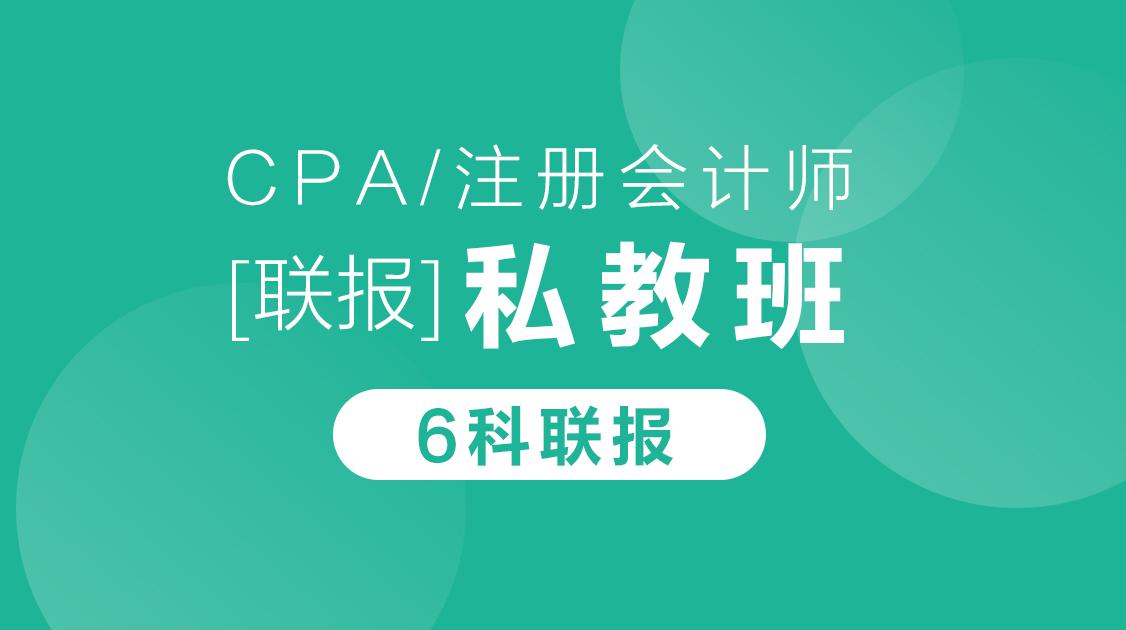 【6科联报】2020年CPA私教班