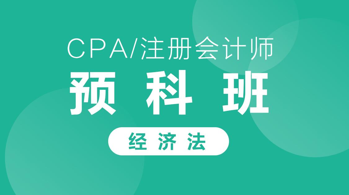 2020年CPA《经济法》预科班