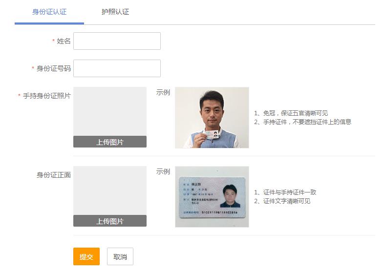 身份证认证