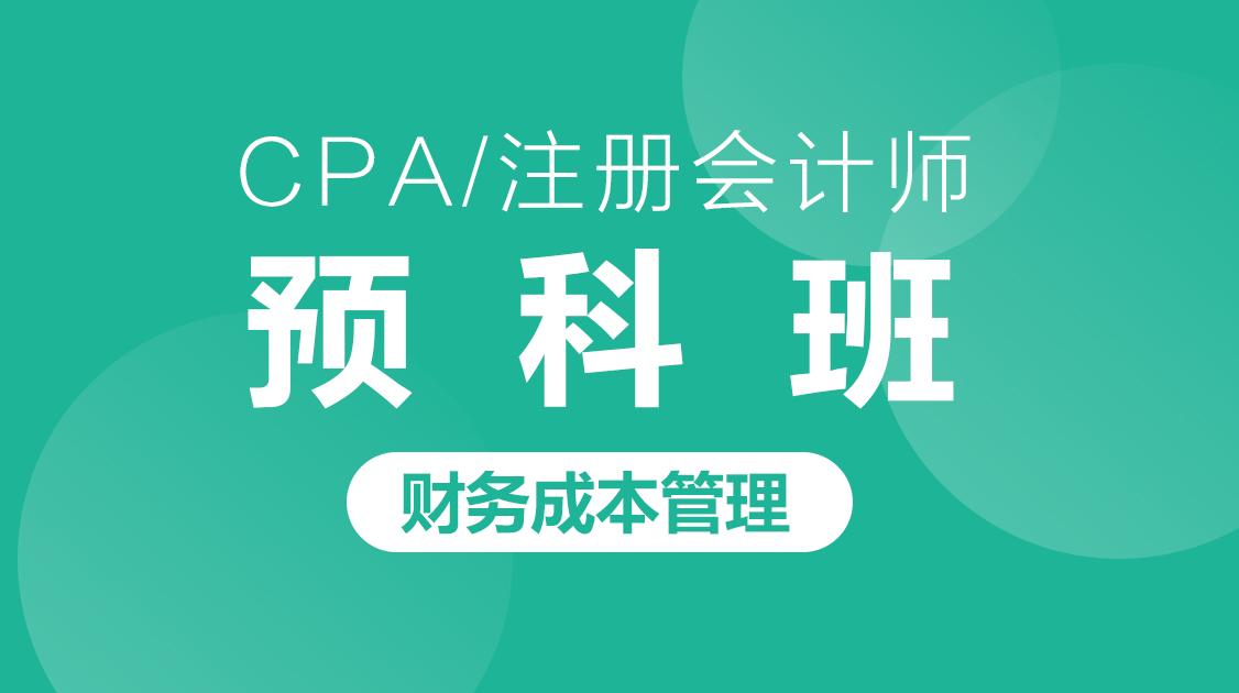 2020年CPA《财务成本管理》预科班