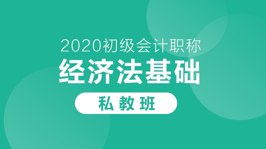 2020初级会计职称《经济法基础》私教班