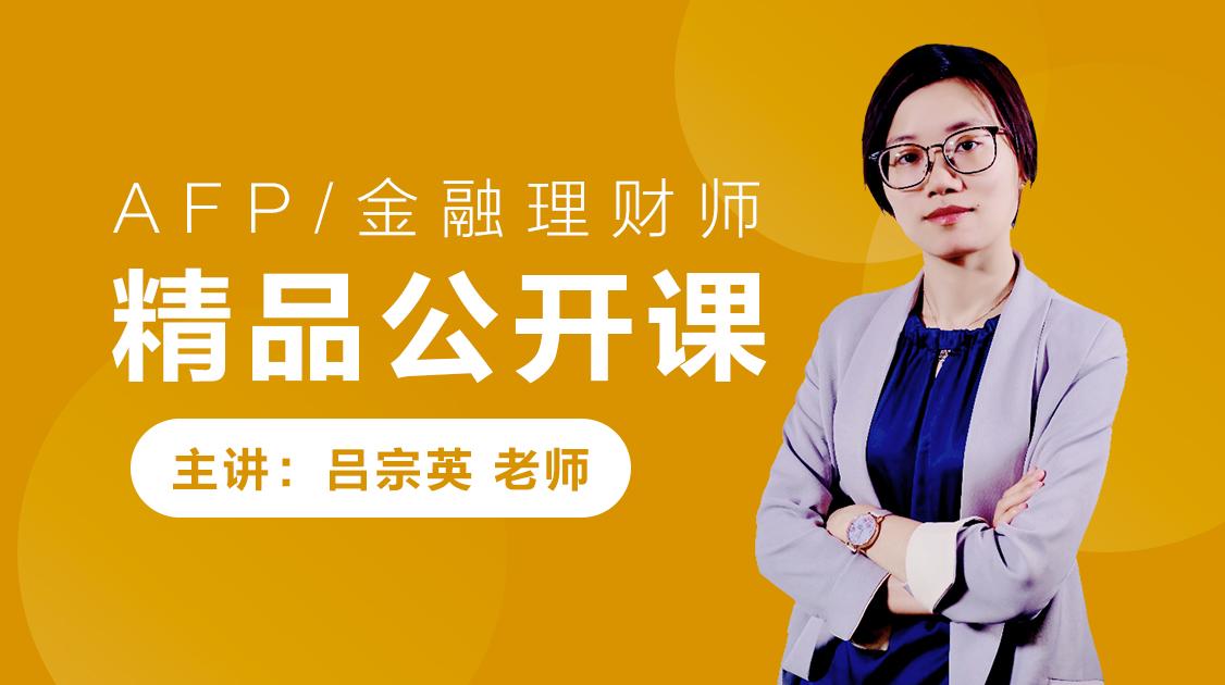 AFP金融理财师精品地下课