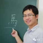 清桐教育语文高杨老师