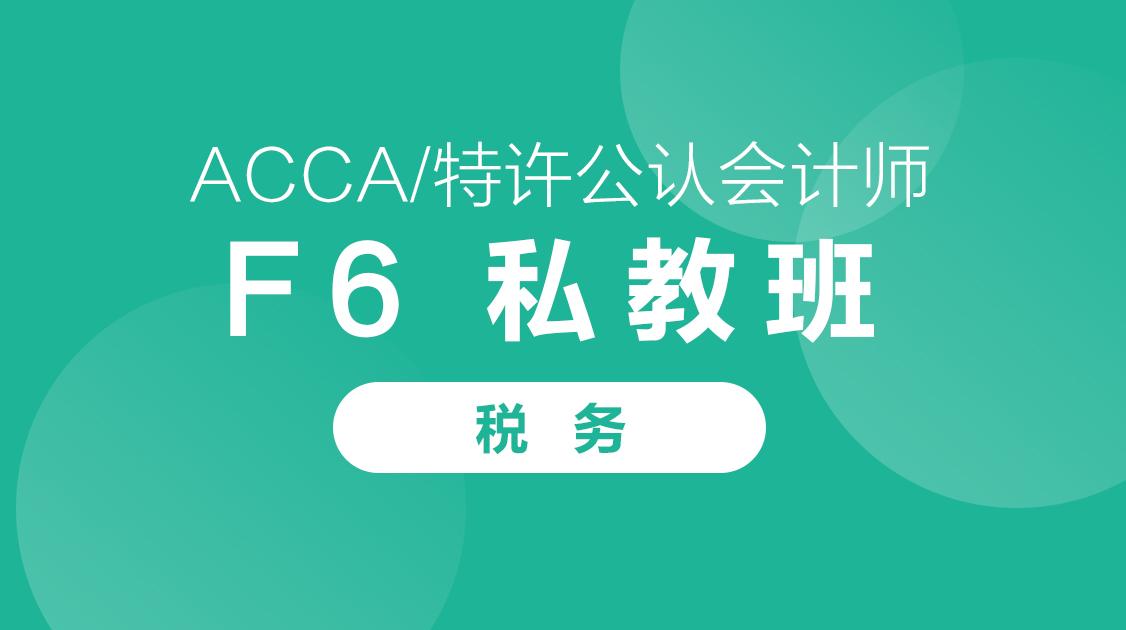 ACCA-F6私教班