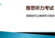 雅思听力考试的解题技巧之雅思听力四步法-Cindy Chai