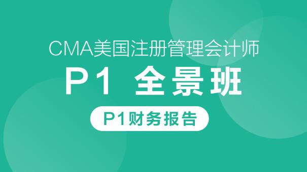 【中文】CMA美国注册管理会计师-P1