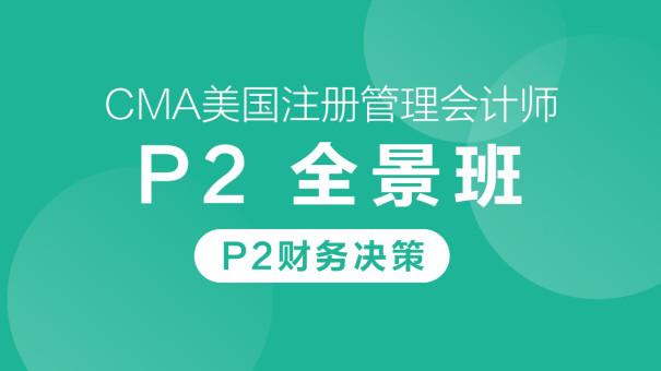 【中文】CMA美国注册管理会计师-P2
