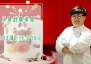 第44期:圣诞翻糖驯鹿 (直播回放)-大宫