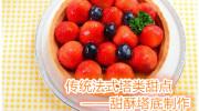 零基础-传统法式甜酥塔底面团制作-刘梦丹