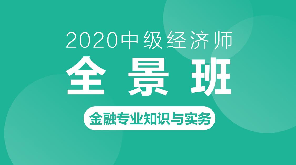 2020中级经济师《金融实务》全景班