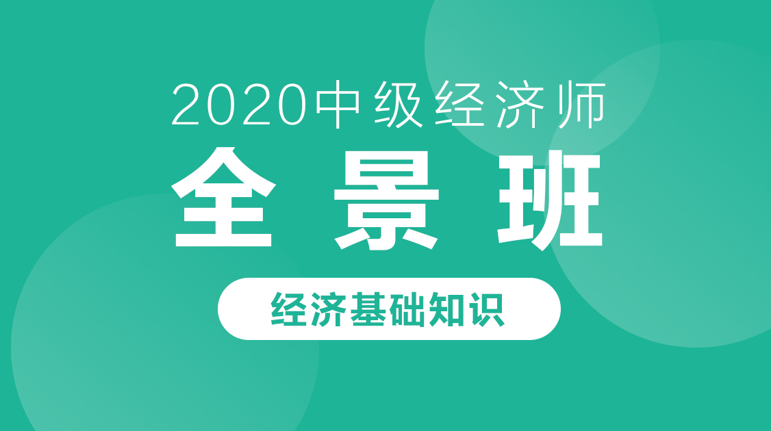 2020中级经济师《经济基础》全景班