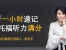 北京托福培训