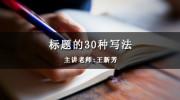 懒画峨眉巧梳妆——论副刊的写法-王新芳