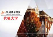 【乐闻携尔】美国大学介绍—代顿大学-陈冬月