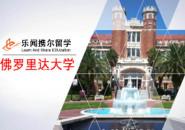 【乐闻携尔】美国大学介绍—佛罗里达大学-陈冬月