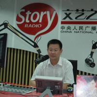 王金战老师 中央人民广播电台
