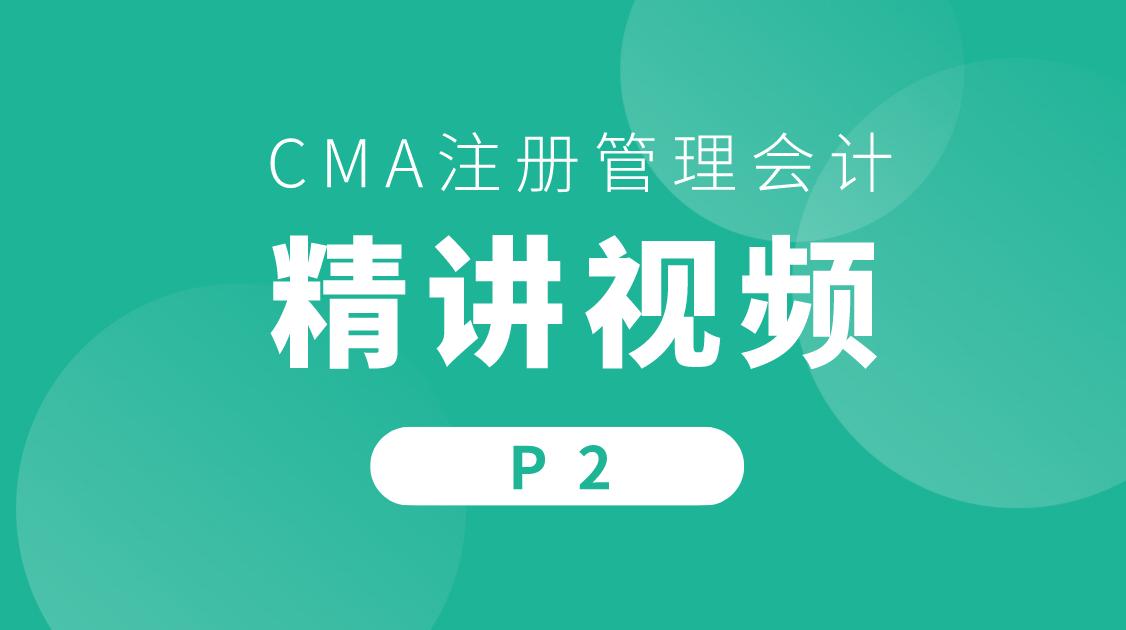CMA注册管理会计(精讲视频)P2