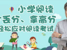 北京小学辅导班