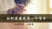 如何快速成为一名写手——王新芳副刊教学-王新芳