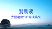 鹏晨读 (直播回放)-谢永朋