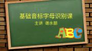完全0基础音标字母识别课 (直播回放)-谢永朋
