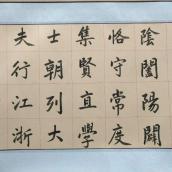 赵孟頫三门记17