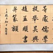 赵孟頫三门记18