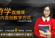 高思游学——孙碧莲天津作文游学直播课 -小a老师