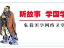 北京小学国学辅导班