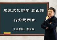 思泉文化游学—泰山站行前说明会 (直播回放)-小a老师