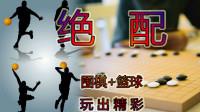 绝配--围棋+篮球--玩出门道-陈忠