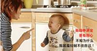 亲子疗愈直播课:忍不住打孩子忍不住要发火 (直播回放)-马楠