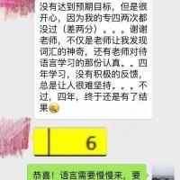 刘禹光老师 专八战果!