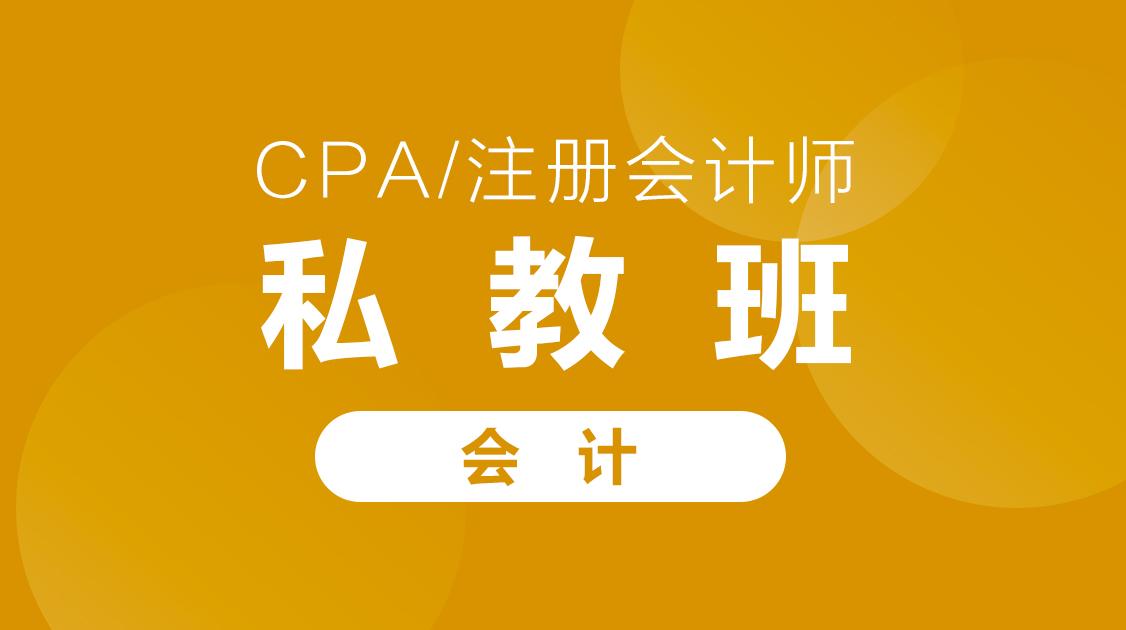 2020年CPA《会计》私教班