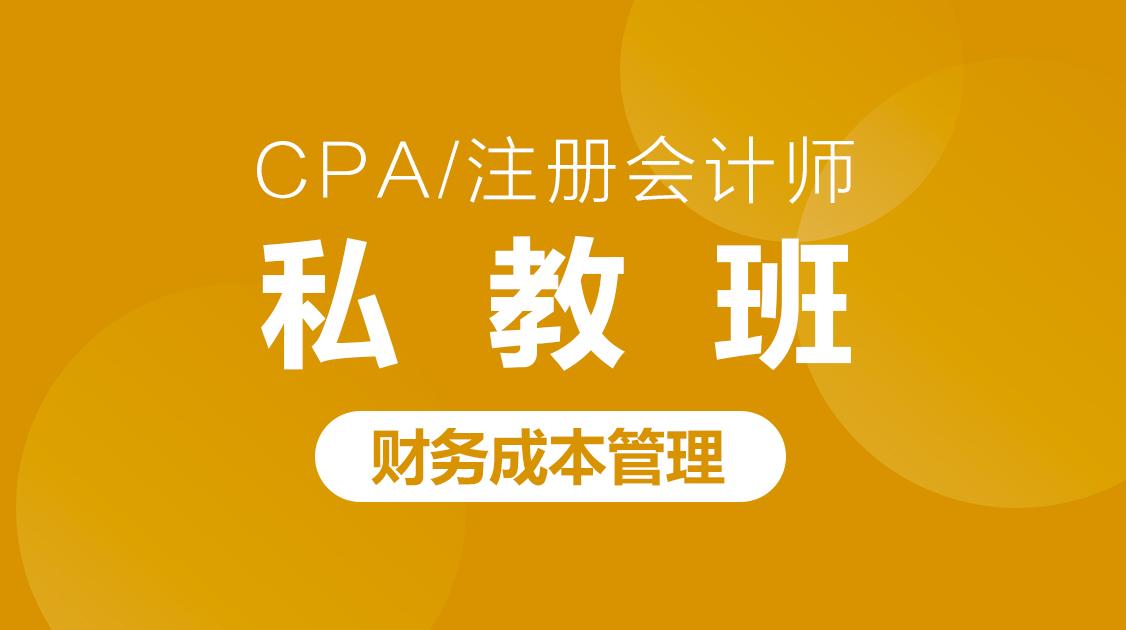 2020年CPA《财务成本管理》私教班