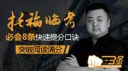 托福王牌课程—100+课程说明-托福强天俊