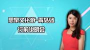 思泉文化游学丨青岛站-行前说明会 (直播回放)-小a老师