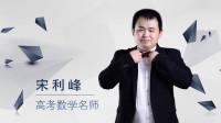 2018年高考数学寒假拔高课程-宋利峰