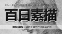 百日素描:0基础100天学会素描-LENSYA