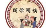 2018春小学国学第二阶段下(龙旗)-高杨老师