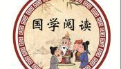 2017秋小学国学1班-高杨老师