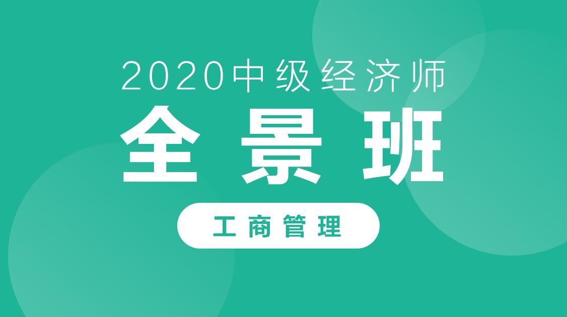 2020中级经济师《工商管理》全景班