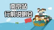 思泉文化游学62站-南京行前说明会 (直播回放)-小a老师