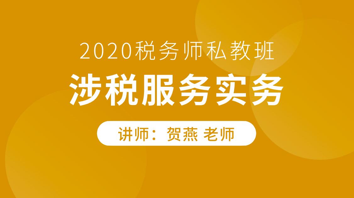 2020税务师《涉税服务实务》私教班