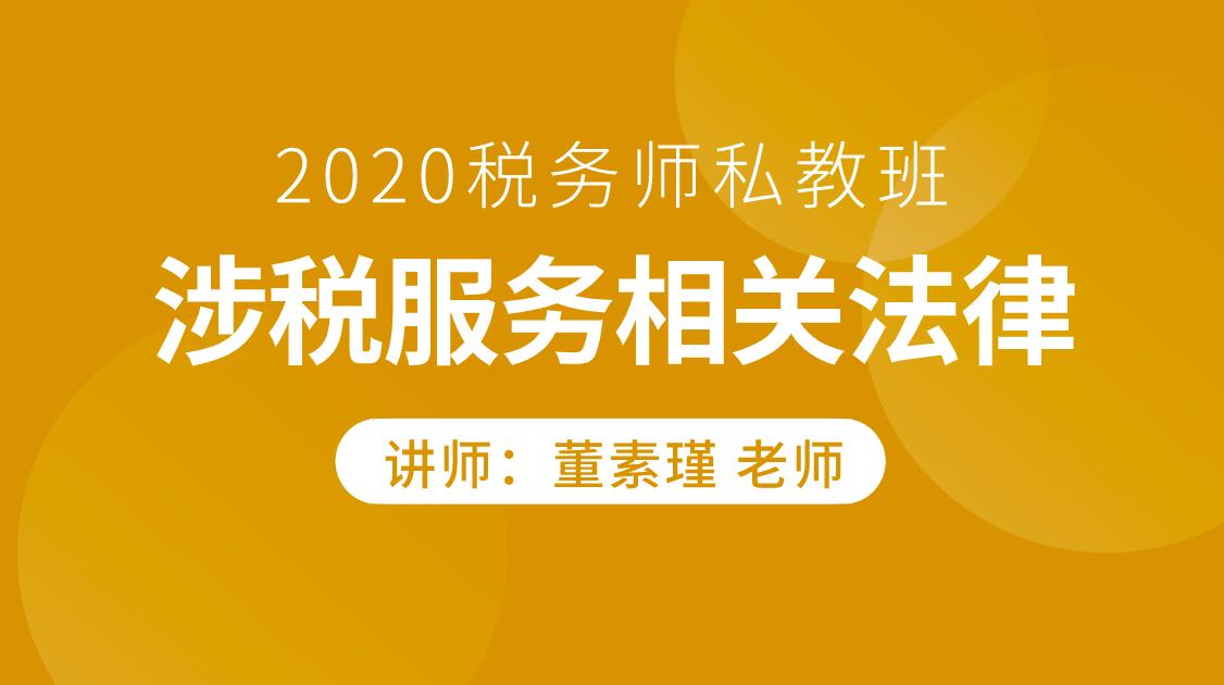 2020税务师《涉税服务相关法律》私教班