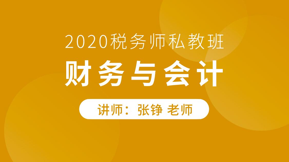 2020税务师《财务与会计》私教班