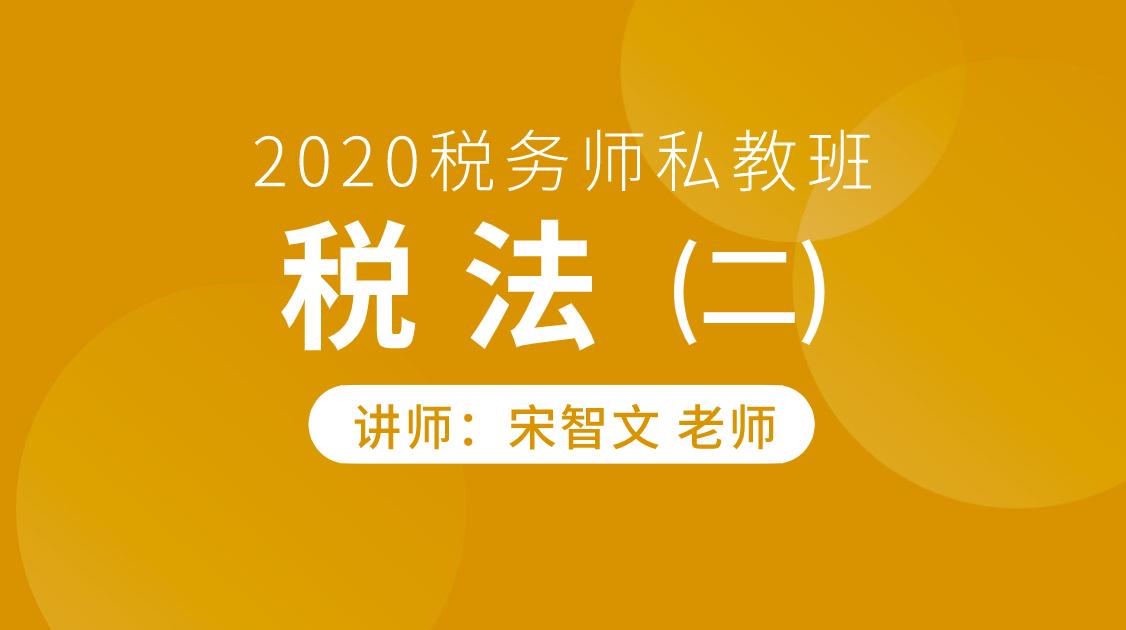 2020税务师《税法二》私教班