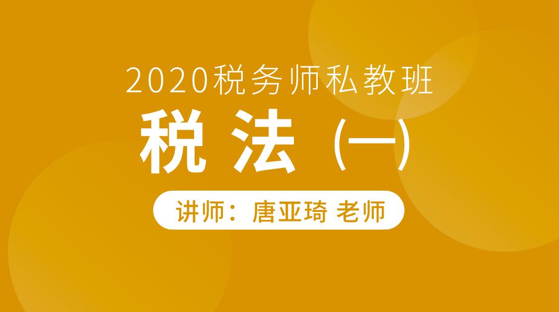 2020税务师《税法一》私教班