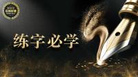 练字必学的十节课-雍伟