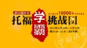 第23期托福110+学霸挑战团 (直播回放)-田旭旭